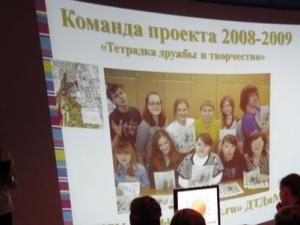 Фото к Тетрадка Дружбы страны РОСАТОМ