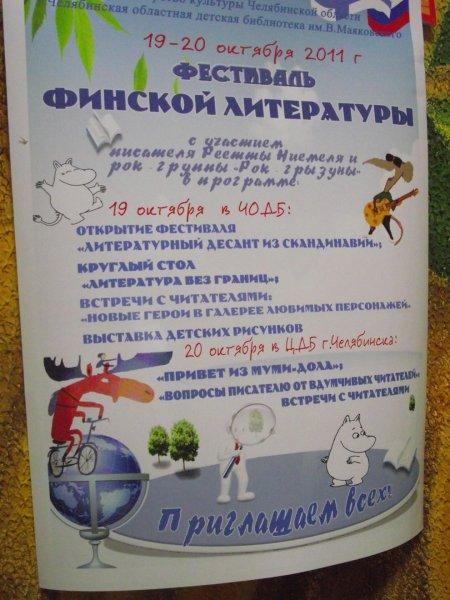 Фото к Необычный формат образования объединил Финляндию и Россию