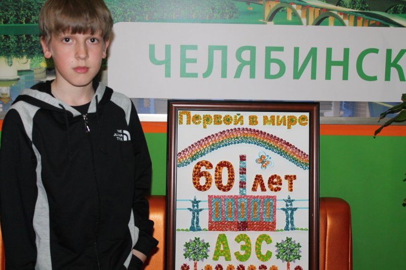 Фото к Награждение победителей конкурса «Мой Атом 2014»
