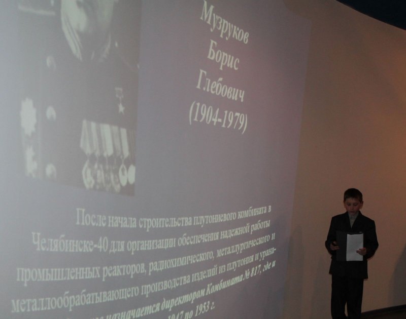 Фото к Подведены итоги  Всероссийского конкурсе «Атомная наука и техника-2014»