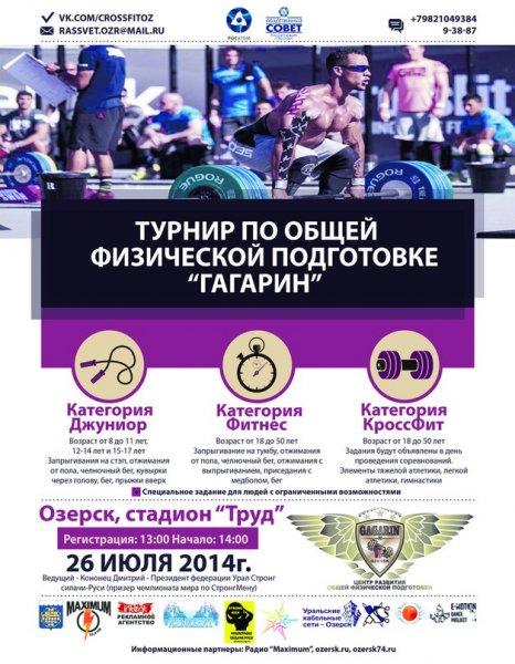 Фото к Спортивный турнир «Гагарин» пройдет на стадионе «Труд» в Озерске