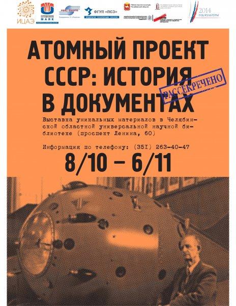 Фото к Информационный центр по атомной энергии Челябинска расскажет об истории создания атомного щита России