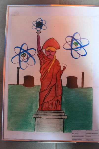 Фото к Всероссийский конкурс «Мой атом»