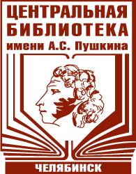 Бибилиотека-Пушкина