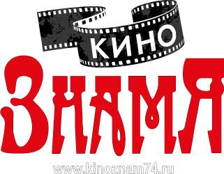 Кинотеатр-Знамя