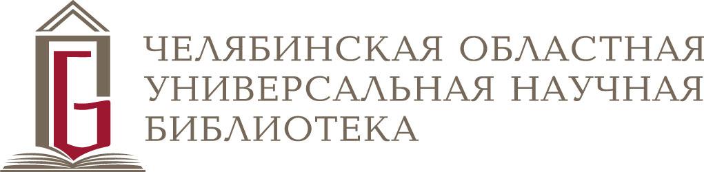 ЧОУНБ-Публичка1