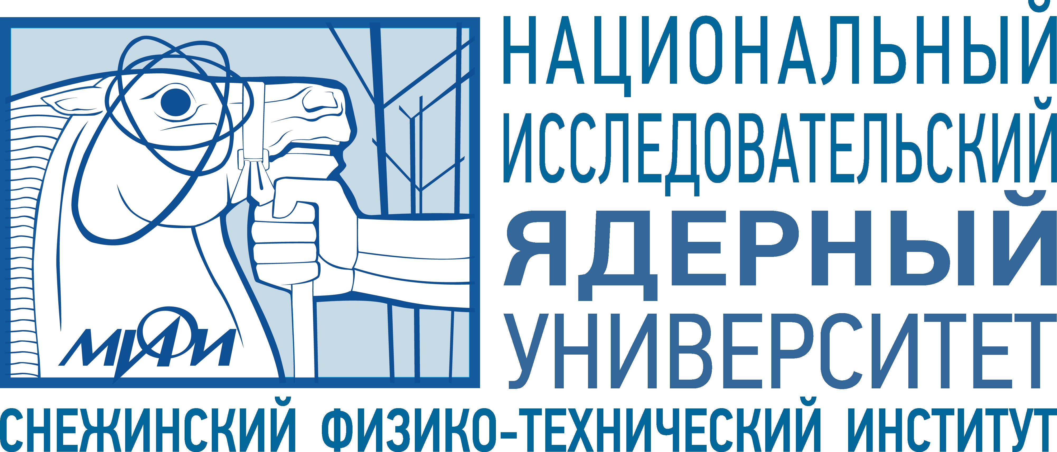 СФТИ-НИЯУ-МИФИ-снежинск